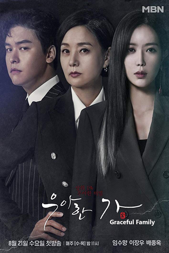 Graceful Family [2019 South Korea Series] 16 episodes END (3) Drama, Mystery, Family