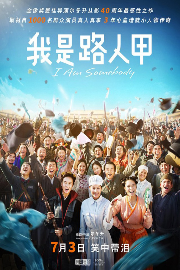 I Am Somebody (2015 China Movie) Comedy
