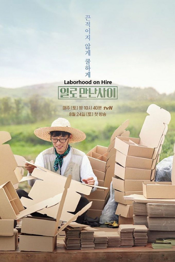 Laborhood on Hire [2019 South Korea Series] 8 episodes END (2) Reality Show