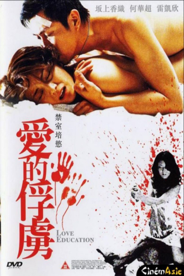Love Education [2006 Hong Kong Movie] Adult, Crime, Drama