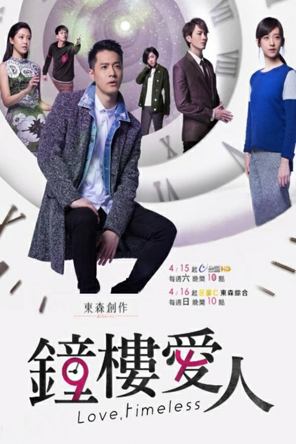 Love, Timeless [2017 Taiwan Series] 15 episodes END (3) Drama, Romance