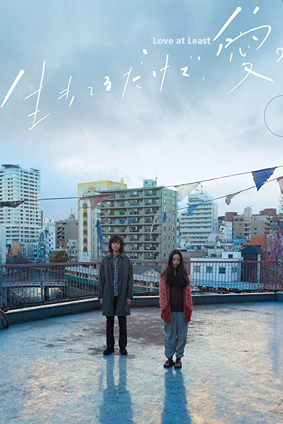 Love at Least [2018 Japan Movie] Drama, Romance