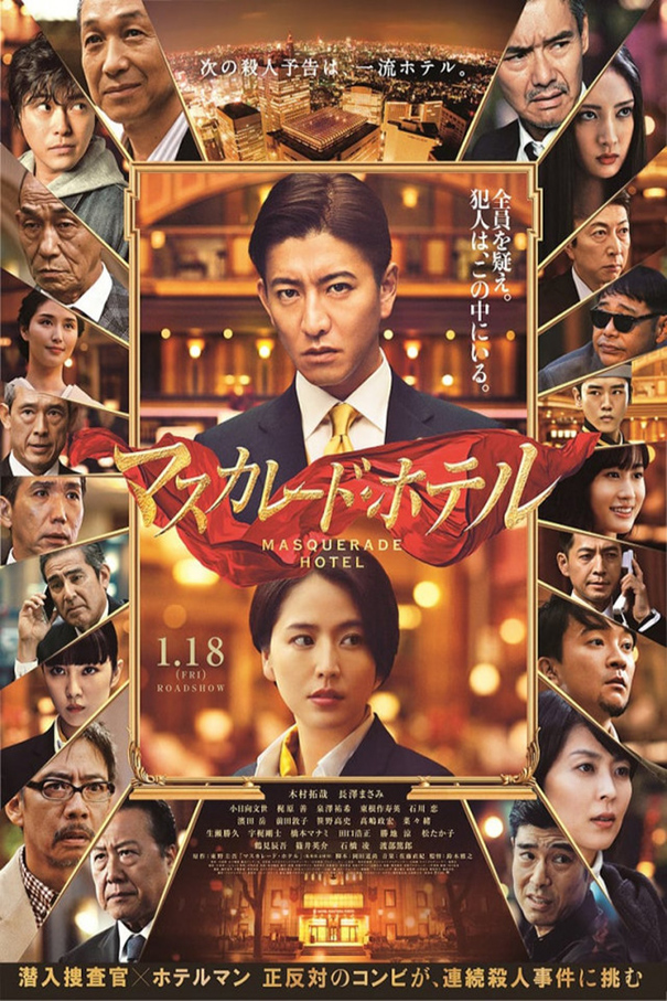 Masquerade Hotel [2019 Japan Movie] Crime, Mystery