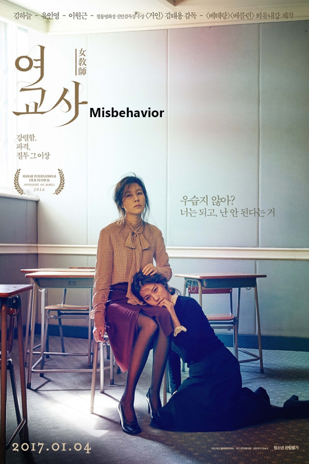 Misbehavior [2017 Korea Movie] Adult, Drama, Romance