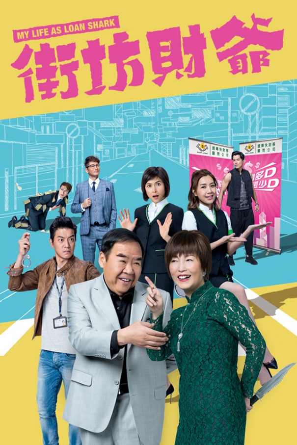 My Life As Loan Shark [2019 Hong Kong Series] 25 episodes END (4) Drama, Comedy