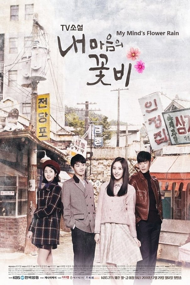 My Mind's Flower Rain [2016 South Korea Series] 128 episodes END (10) Drama, Family