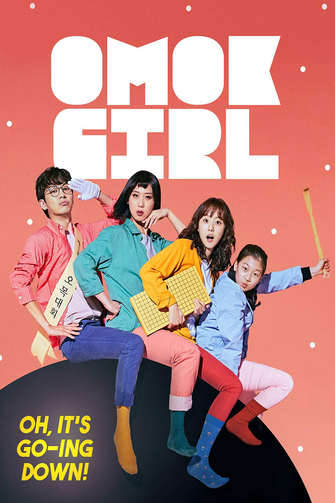 Omok Girl [2018 South Korea Movie] Drama
