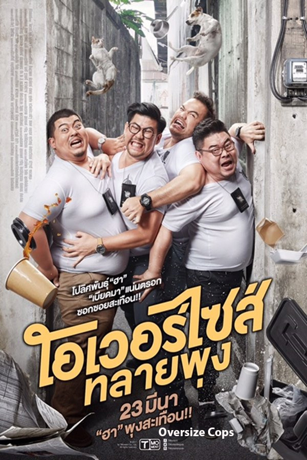 Oversize Cops [2017 Thailand Movie] Comedy
