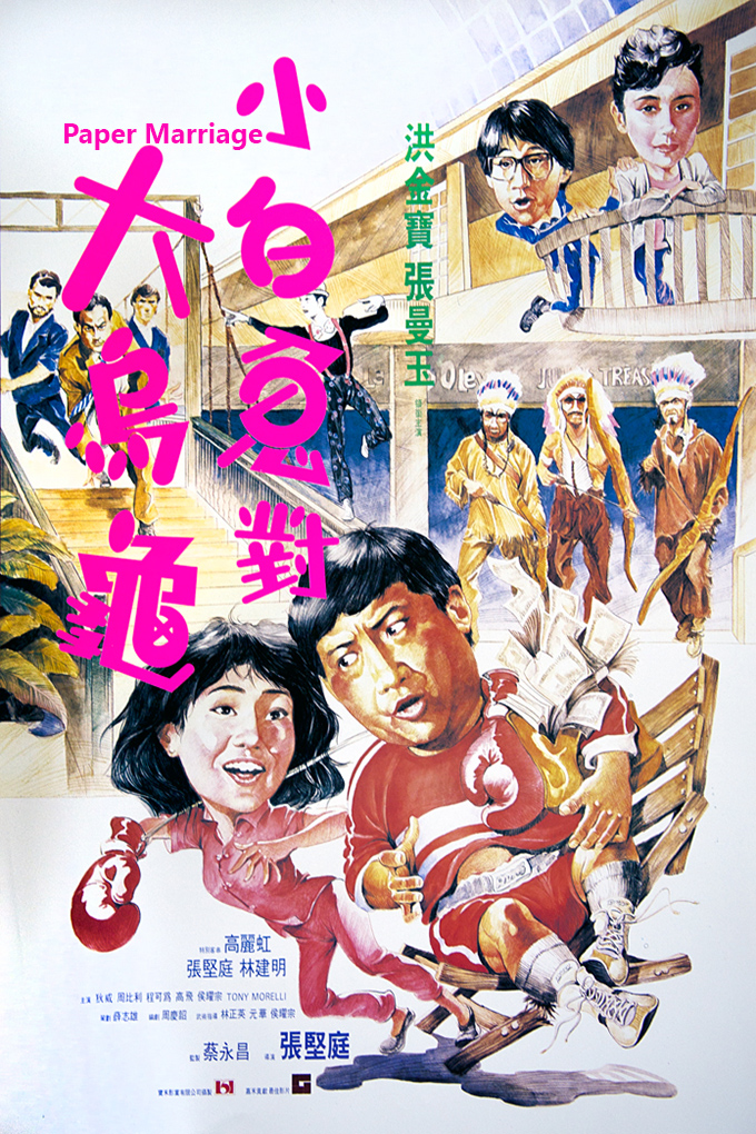 Paper Marriage [1988 Hong Kong Movie] Drama, Action, Romance