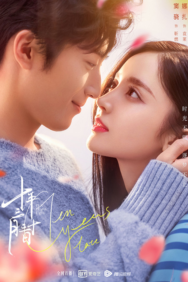 Ten Years Late [2019 China Series] 39 episodes END (4) Drama, Fantasy