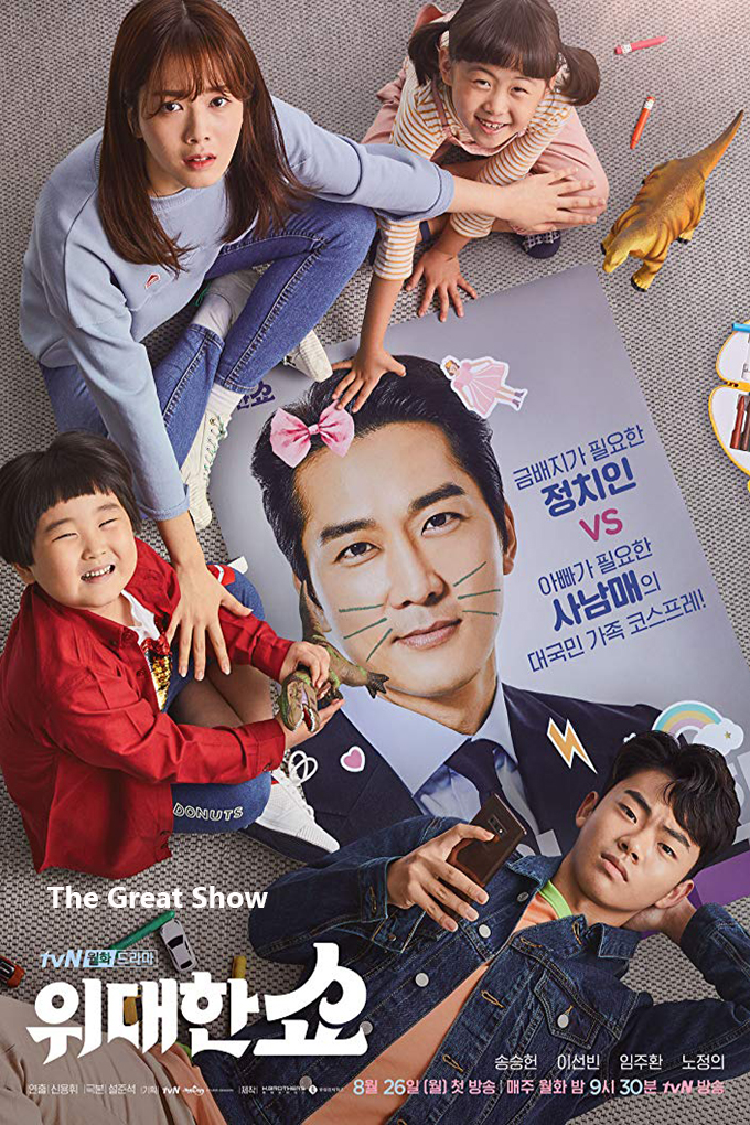 The Great Show [2019 South Korea Series] 16 episodes END (3) Drama, Comedy, Romance