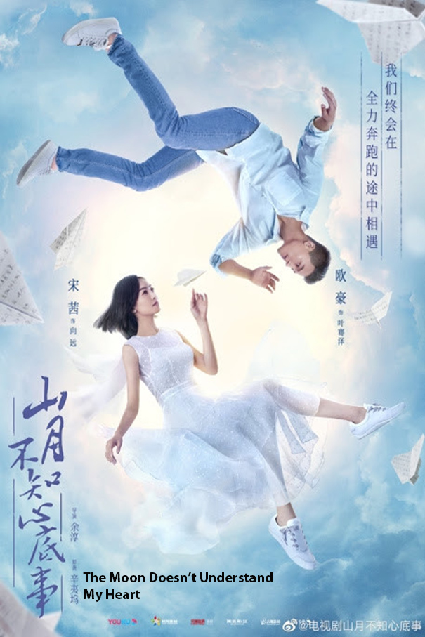 The Moon Doesn't Understand My Heart [2019 China Series] 48 episodes END (5) Drama