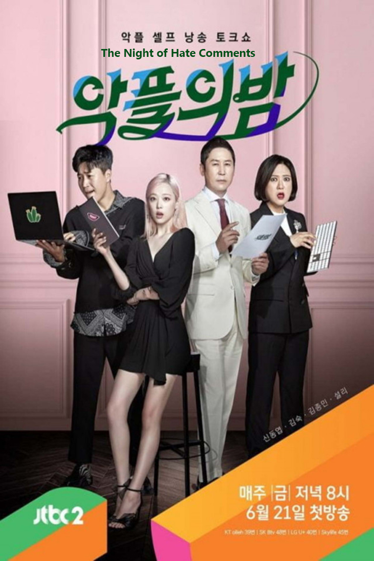 The Night of Hate Comments [2019 South Korea Series] 16 episodes END (3) Variety Show, Reality Show