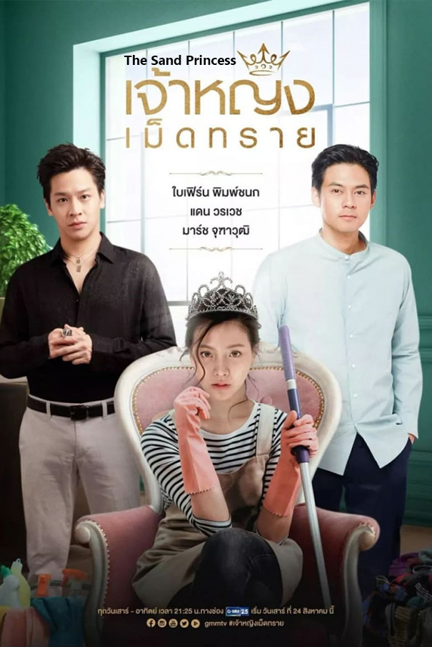 The Sand Princess [2019 Thailand Series] 14 episodes END (2) Drama