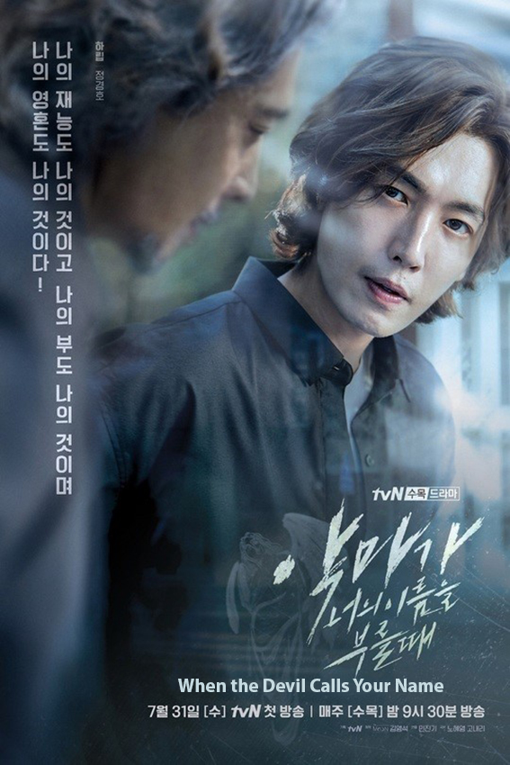 When the Devil Calls Your Name [2019 South Korea Series] 16 episodes END (3) Fantasy, Drama, Comedy
