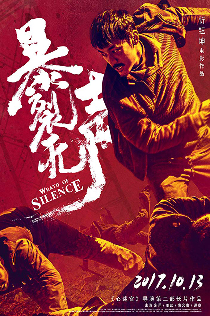 Wrath of Silence [2018 China Movie] Crime, Drama, Mystery