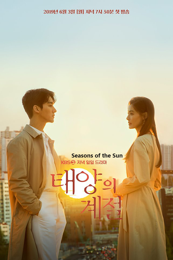 A Place in the Sun [2019 South Korea Series] 102 episodes END (8) Drama, Romance aka. Seasons of the Sun