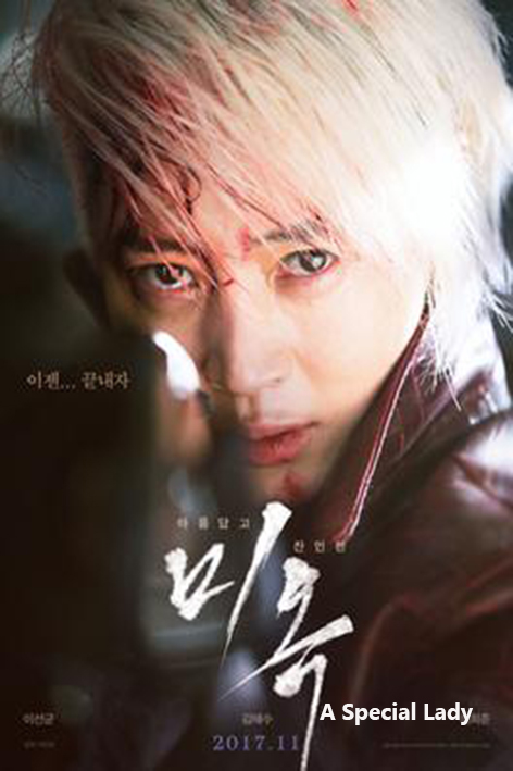 A Special Lady [2017 South Korea Movie] Action, Crime, Adult