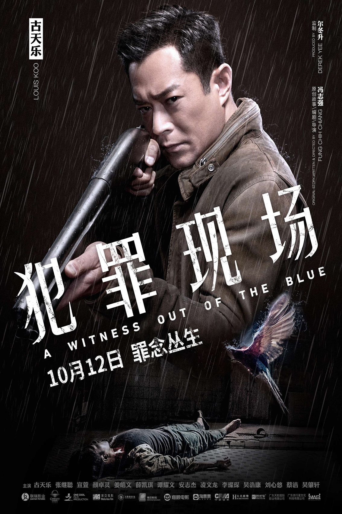 A Witness Out of the Blue [2019 Hong Kong Movie] Action, Thriller