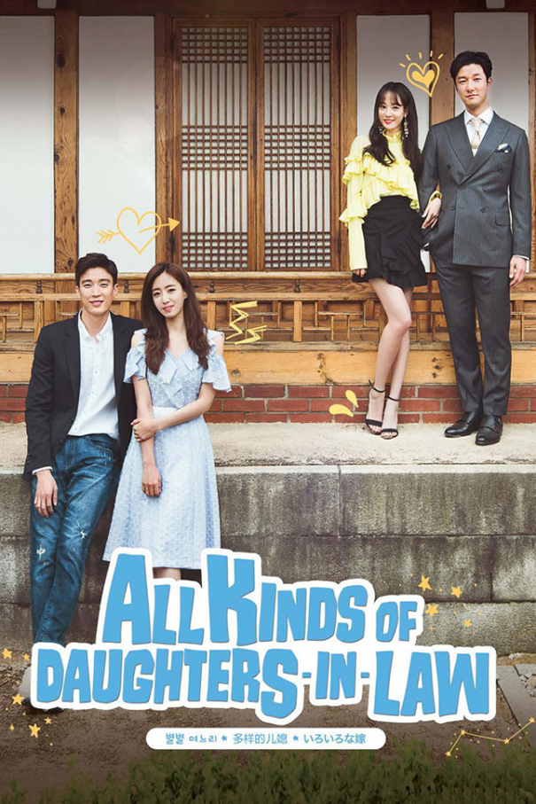 All Kinds of Daughters-in-Law [2017 South Korea Series] 100 episodes END (8) Drama, Family