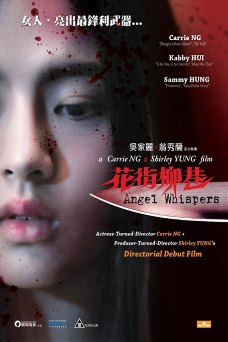 Angel Whispers  [2015 Japan Movie] Adult, Drama, Thriller