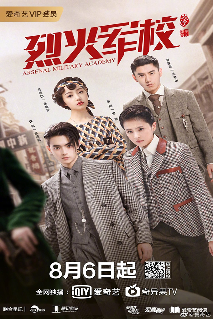 Arsenal Military Academy [2019 China Series] 48 episodes END (5) Action, Drama