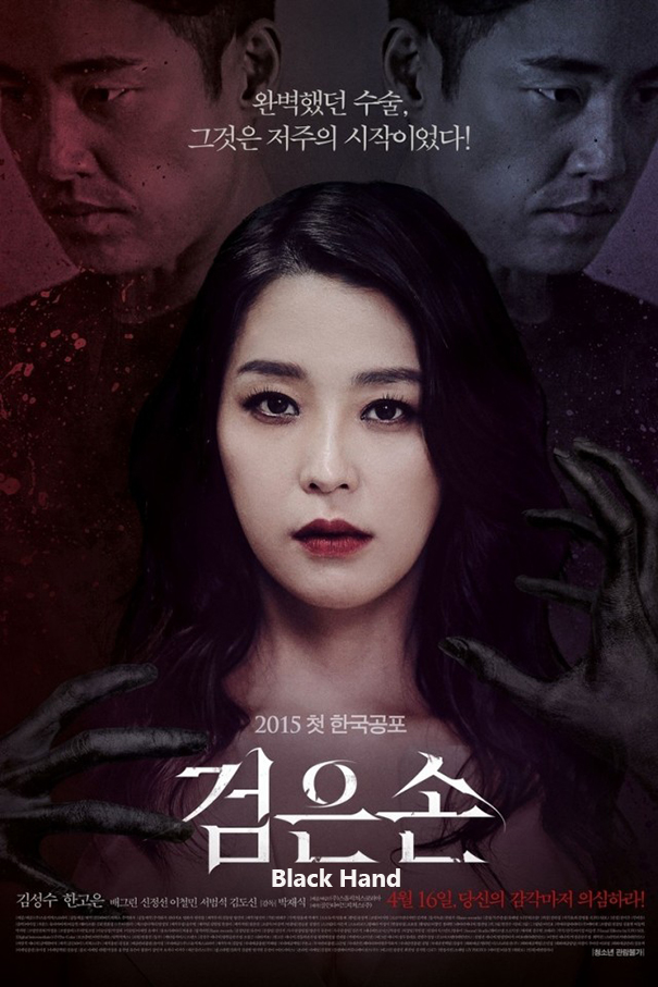Black Hand [2015 South Korea Movie] Horror