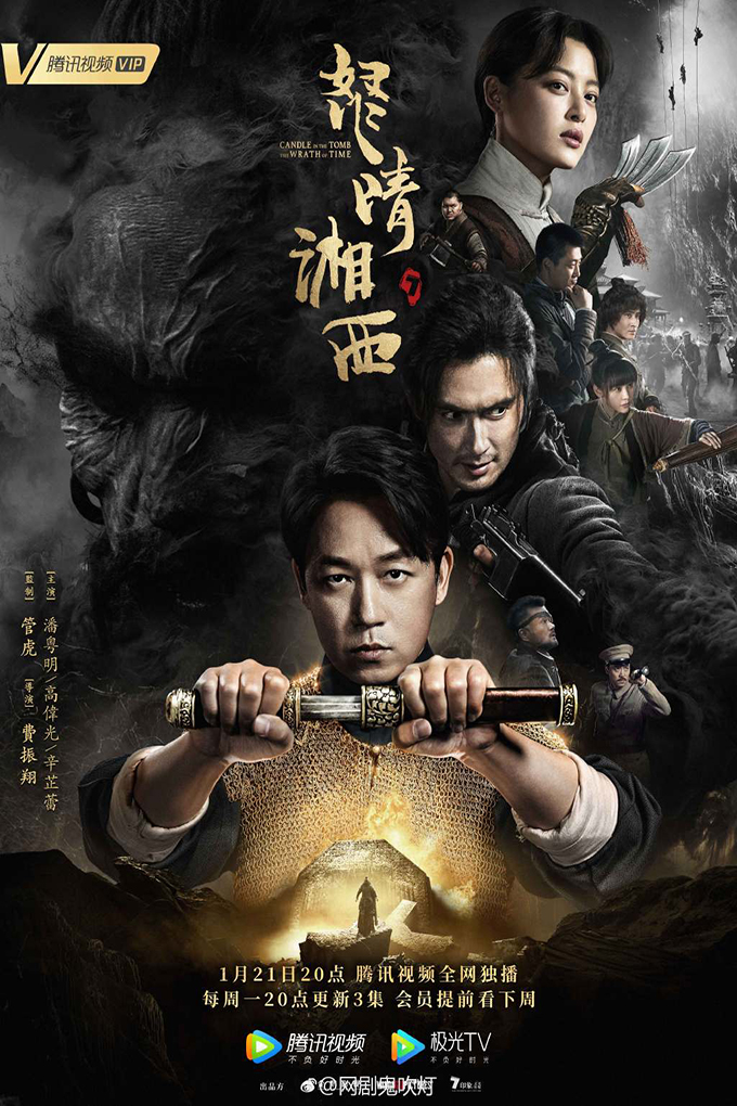 Candle in the Tomb: The Wrath of Time [2019 China Movie] Action, Fantasy
