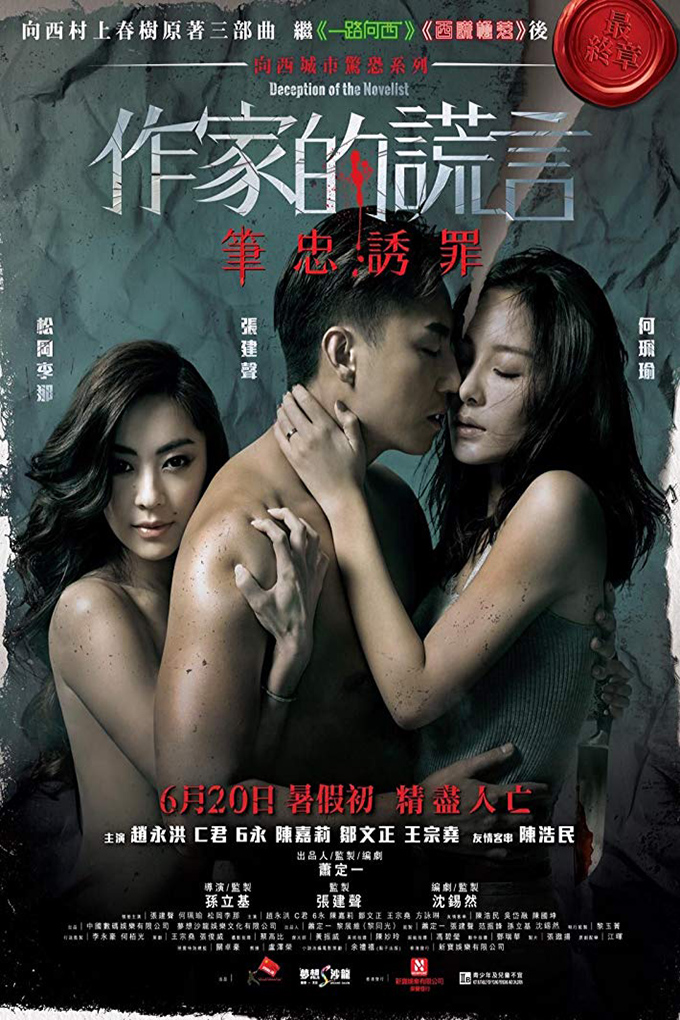 Deception Of The Novelist [2019 Hong Kong Movie] Crime, Thriller