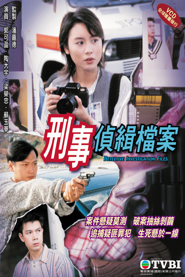 Detective Investigation Files [1995 Hong Kong Series] 20 episodes END (3) Drama, Action, Crime, Thriller
