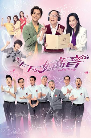 Finding Her Voice [2019 Hong Kong Series] 30 episodes END (4) Drama, Family
