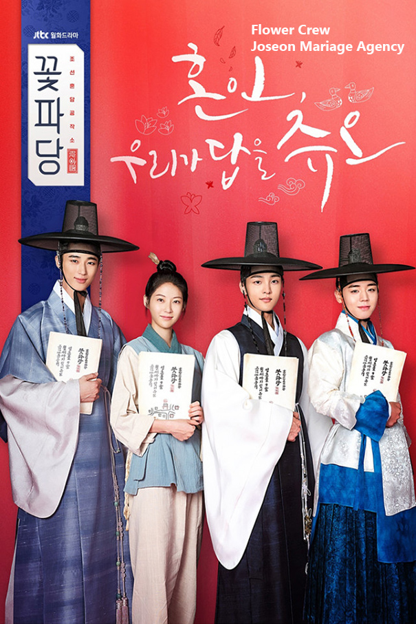 Flower Crew: Joseon Marriage Agency [2019 South Korea Series] 16 episodes END (3) Drama, Comedy, Romance