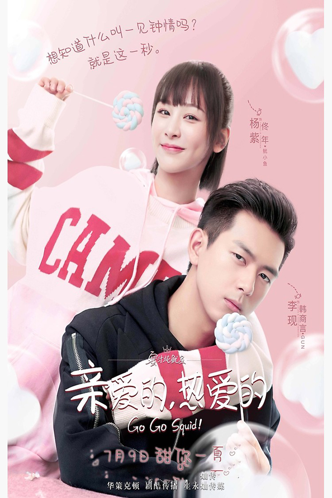 Go Go Squid! [2019 China Series] 41 episodes END (5) Romance, Comedy
