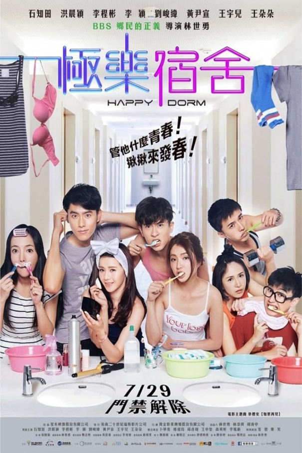 Happy Dorm [2016 Taiwan Movie] Drama, Romance