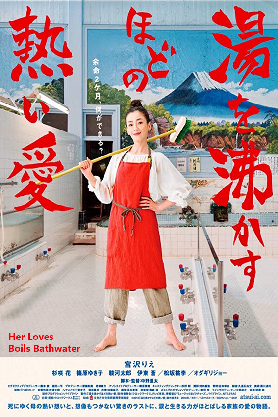 Her Love Boils Bathwater [2016 Japan Movie] Drama, Comedy