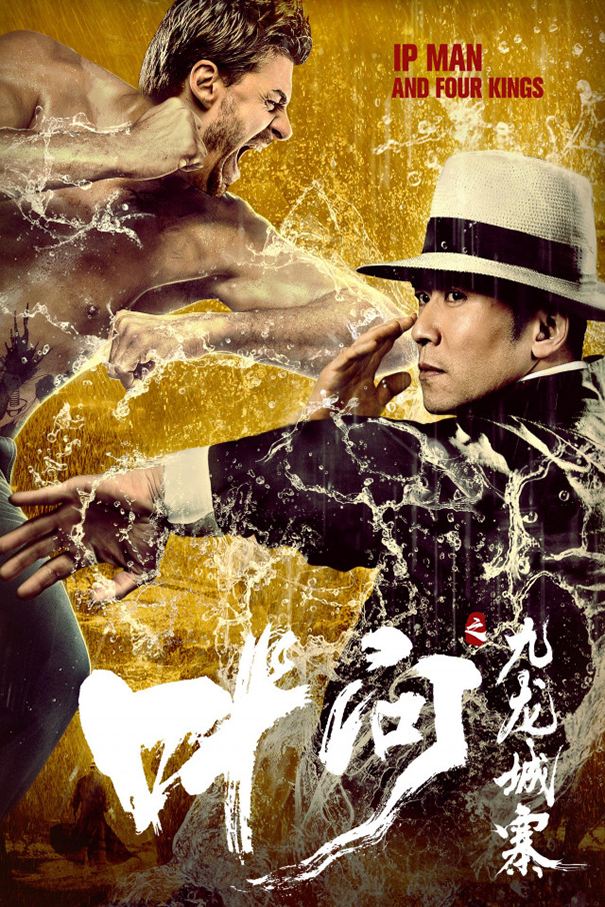 Ip Man and Four Kings [2019 China Movie] Action
