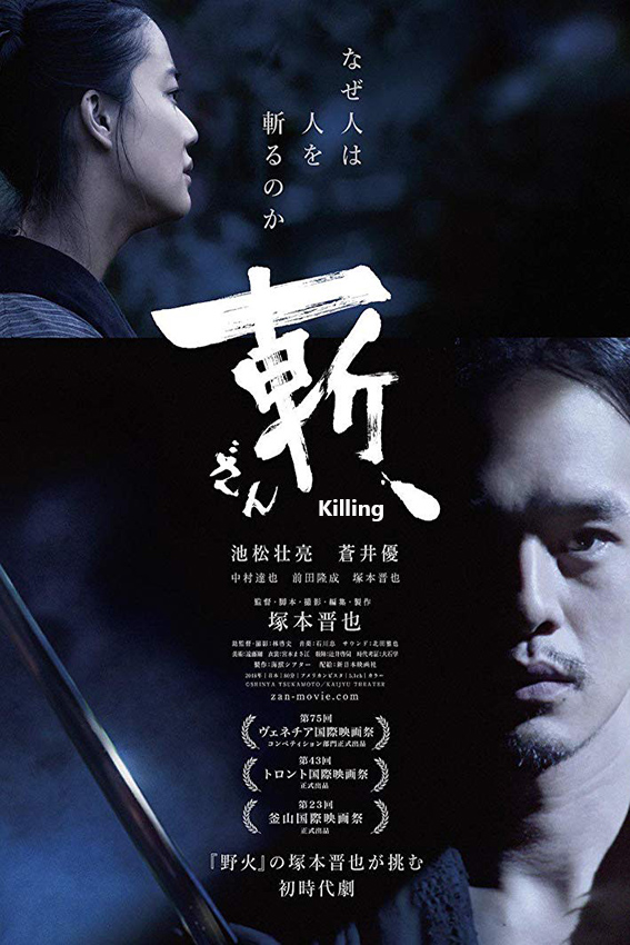 Killing [2018 Japan Movie] Drama, Action