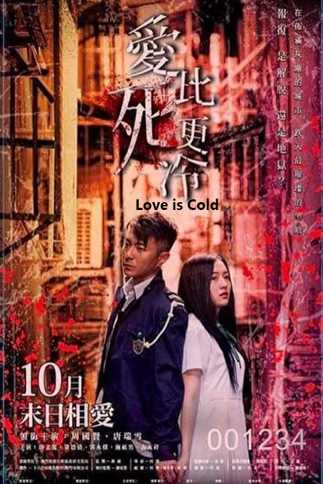 Love is Cold [2018 Hong Kong Movie] Thriller