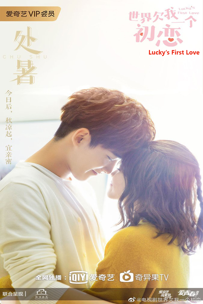 Lucky's First Love [2019 China Series] 24 episodes END (4) Drama, Romance