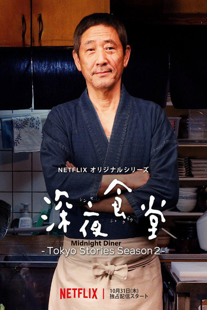 Midnight Diner: Tokyo Stories SEASON 2 [2019 Japan Series] 10 episodes END (2) Drama, Comedy