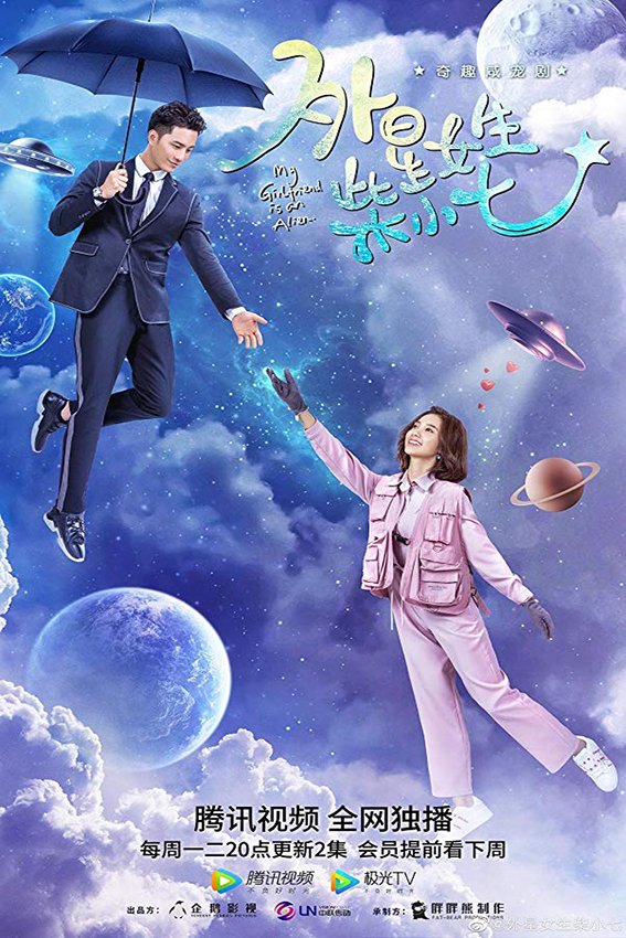 My Girlfriend is an Alien [2019 China Series] 28 episodes END (4) Comedy, Fantasy, Romance