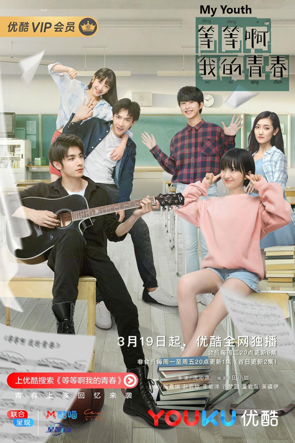 My Youth [2019 China Series] 24 episodes END (4) Drama, Romance