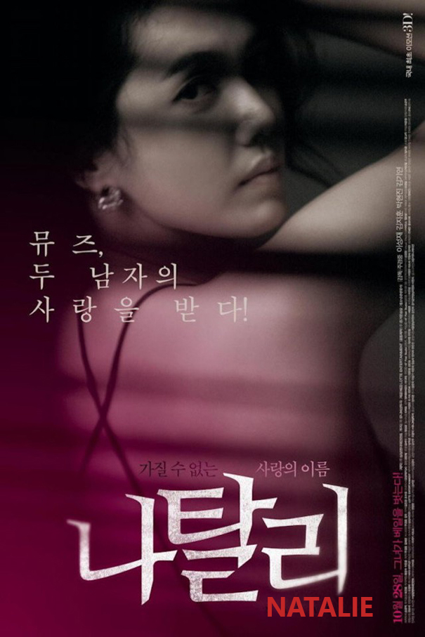 Natalie [2010 South Korea Movie] Adult, Romance