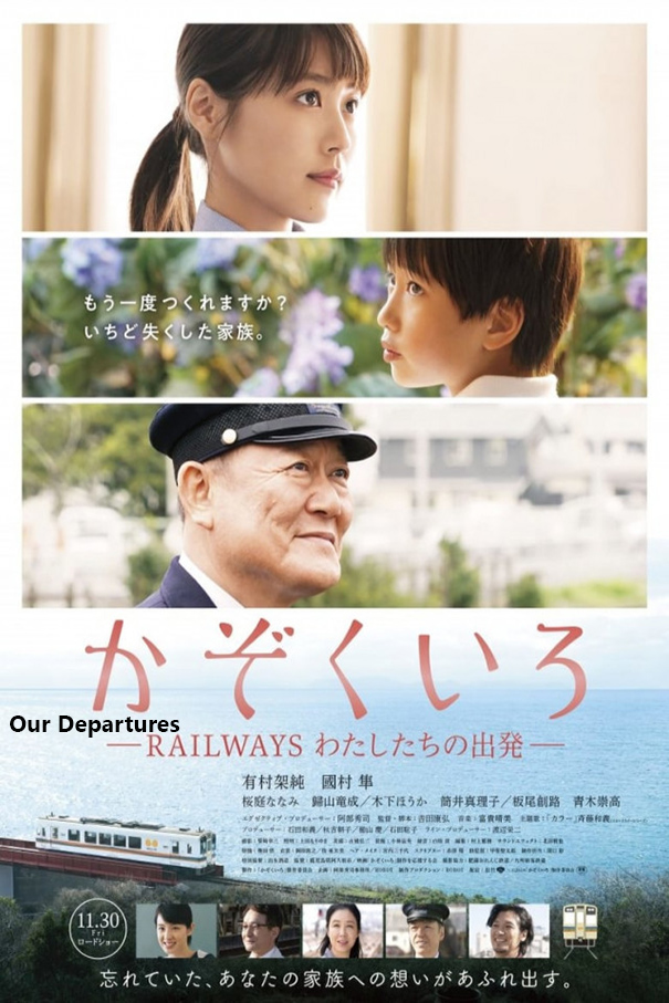 Our Departures [2018 Japan Movie] Drama