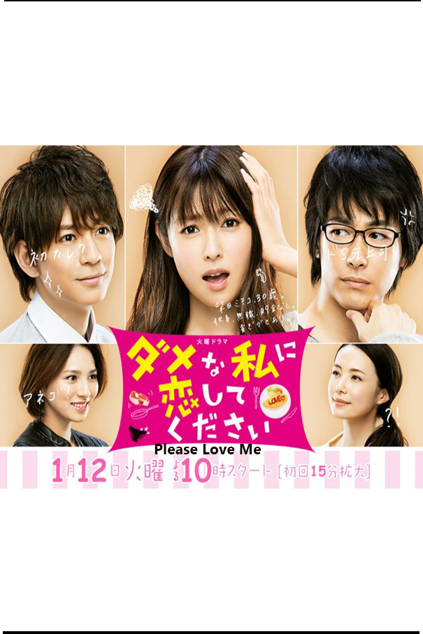 Please Love Me! [2016 Japan Series] 10 episodes END (2) Drama, Comedy