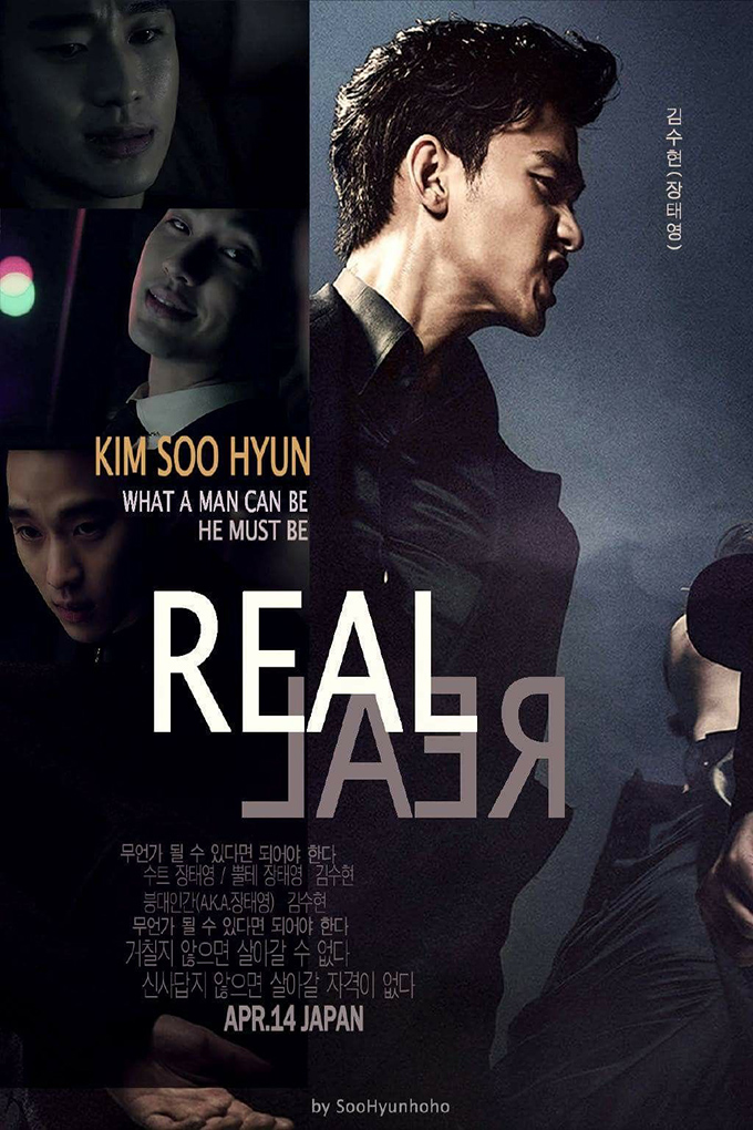 Real [2017 South Korea Movie] Action