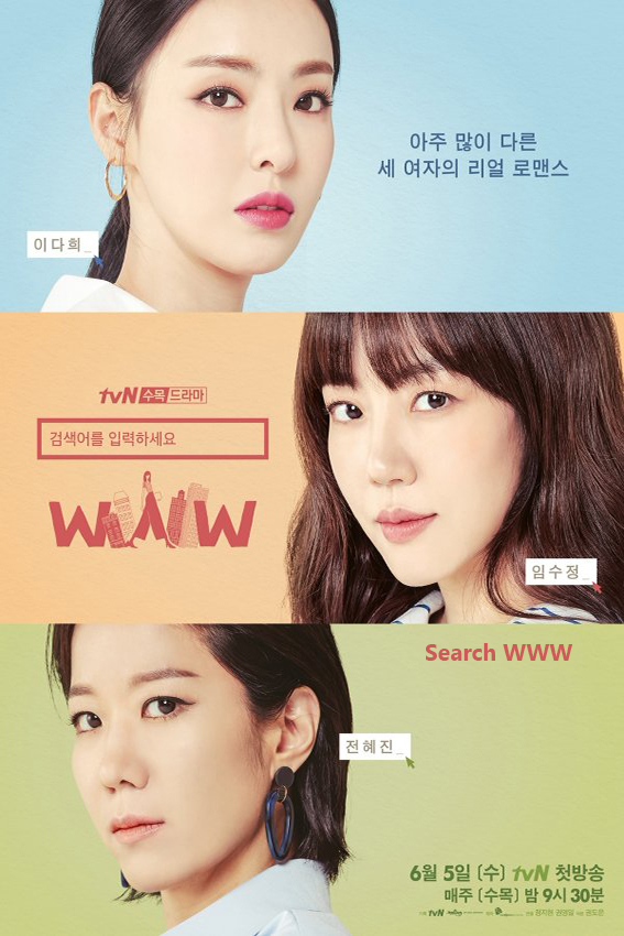 Search: WWW [2019 South Korea Series] 16 episodes END (3) Drama, Comedy, Romance