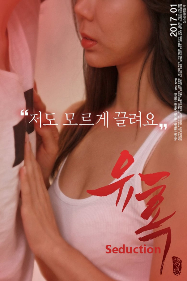 Seduction [2017 South Korea Movie] Adult, Drama, Romance