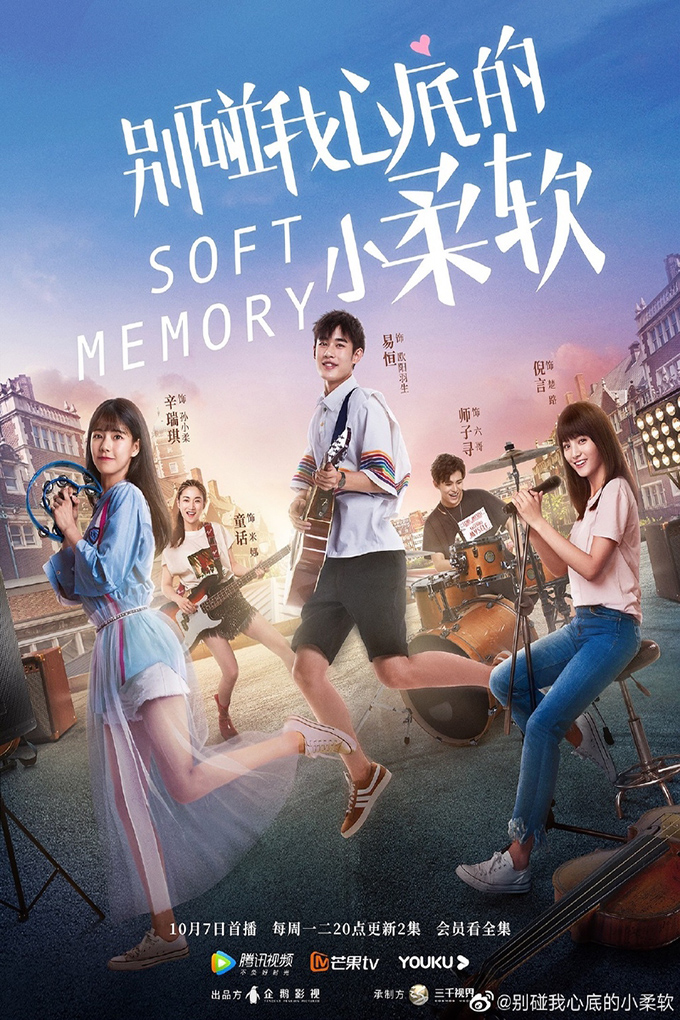 Soft Memory [2019 China Series] 20 episodes END (4) Drama, Romance