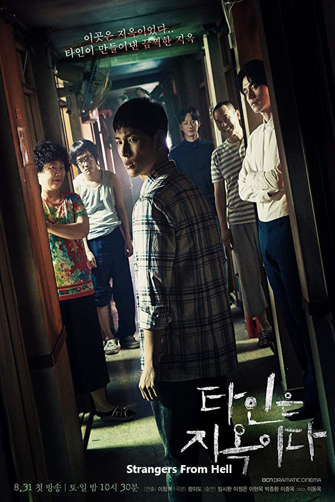 Strangers From Hell [2019 South Korea Series] 10 episodes END (2) Horror, Mystery, Thriller